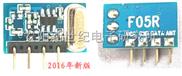 F05R-安阳新世纪 315M/433M 无线发射模块无线模块F05R