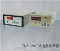 ZKZ-2A/T转速监控装置水电站专用仪器仪表