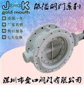 DD41F-40P超低温蝶阀注意事项