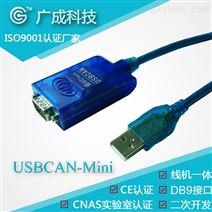 广成科技研发生产usb can模块 canopen USBCAN分析仪 J1939 汽车usb转ca