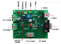 广成科技汽车OBD解析开发模块ECU诊断仪CAN总线开发板怎么样