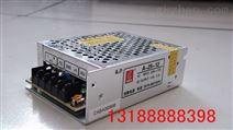 创联电源A-25-12 12V2A开关电源 摄像头电源足功率25W