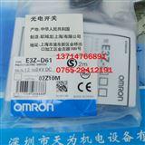 E3Z-D61日本欧姆龙OMRON光电开关