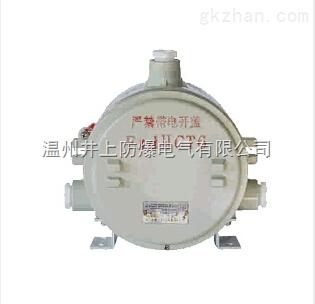 BAZ52-L70W防爆镇流器(IIC级别防爆整流器配电箱)