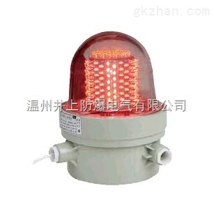 CBZ-LED10W防爆航空障碍灯(太阳能LED防爆航空障碍应急灯厂家)