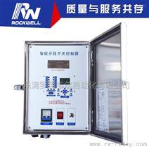 电压-时间型分段器控制器