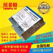 TFE-T-050-川菲特TFE-T-050三相智能伺服变压器-5KVA