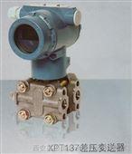 选择XPT137差压变送器找恒远水电、专业的