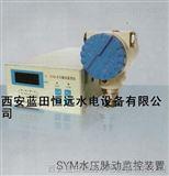 蓝田恒远SYM水压脉动监测装置-水压脉动监测报警装置