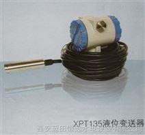 【西安恒远】XPT135液位变送器诚招代理