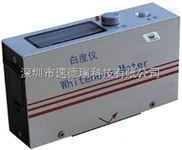 MN-W 便携式白度仪