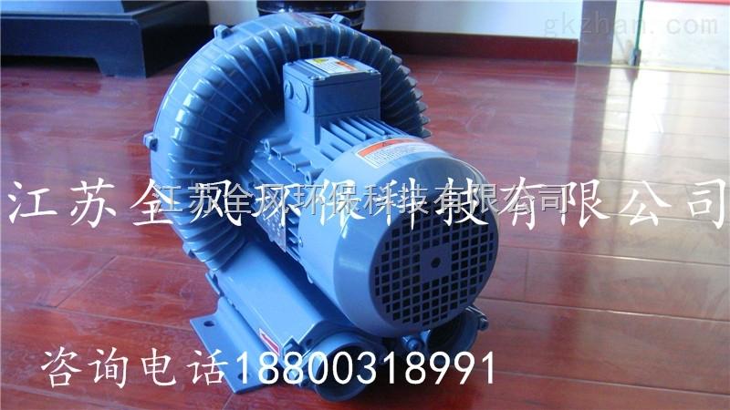 厂家直销 旋涡气泵 全国包邮 3KW高压鱼塘增氧气泵