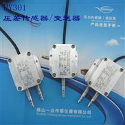 管道1000pa差压传感器带MODBUS协议输出 数字输出的压差传感器