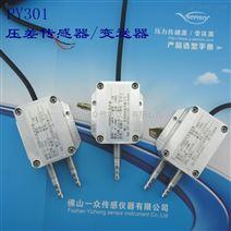 管道1000pa差壓傳感器帶MODBUS協議輸出 數字輸出的壓差傳感器