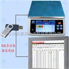 河南省郑州市5kg/0.1g记录重量单号电子秤