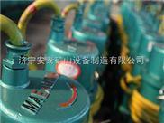 四川自贡安泰供应BQS20-65-11/N防爆潜水泵经久耐用运行可靠