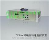 ZKZ-4可编程转速监控仪ZKZ-4用途有哪些