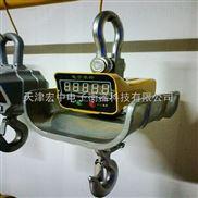 锦州30吨直视电子吊磅秤现货