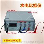 水电比拟仪