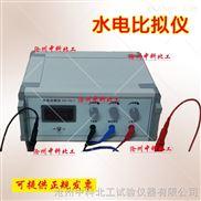 水电比拟仪 电拟仪