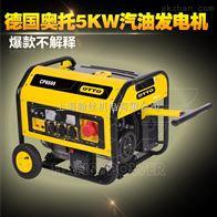 CP65005千瓦5KW户外专用小型汽油发电机220V 全国总经销