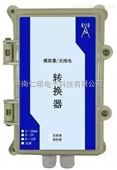 模拟量转无线电 免布线 宽电压 无线传输 高精度4-20ma 0-5v0-10v
