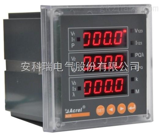液晶显示多功能电能表