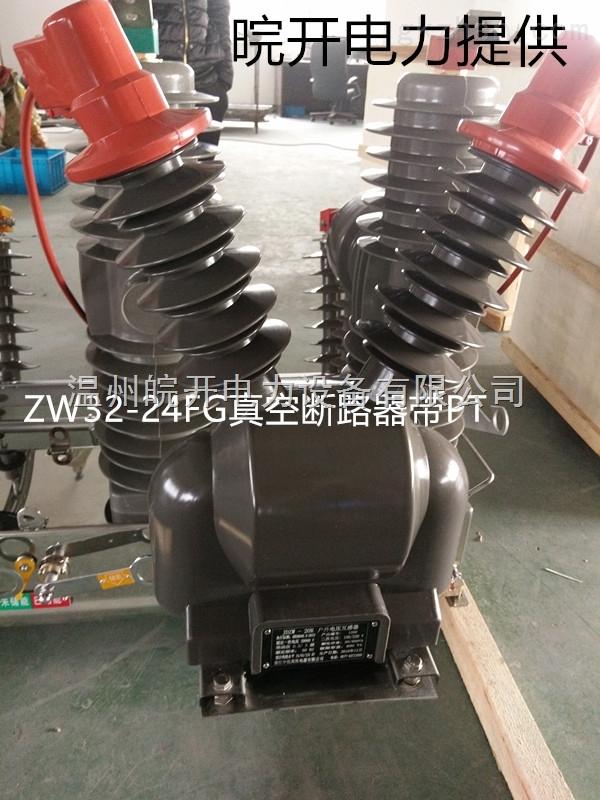 柱上开关ZW32-12G/630高压带隔离真空断路器