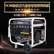 250A移动式小型汽油发电焊机SHL250QW