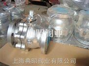 JIS-10K日标法兰球阀、上海典昭厂家 电话