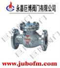 H44H、H44Y 型旋启式钢制止回阀