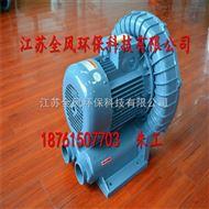 RB-055全风3.7kw高压环形鼓风机生产厂家