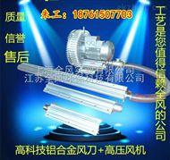 YX-300物体平面除尘除水风刀