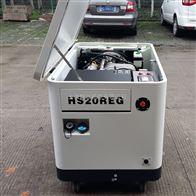 HS20REG20KW汽油发电机HS20REG翰丝动力多燃料发电机