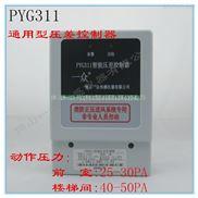 PYG311-高楼消防气压传感器