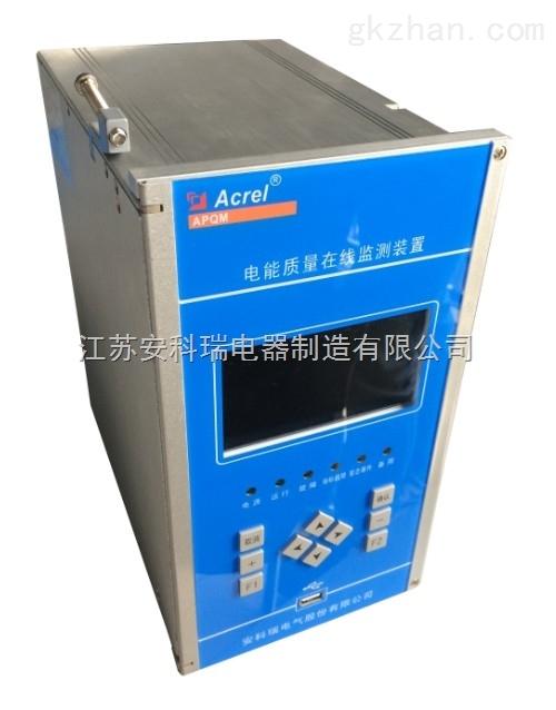 APQM-S/K电能质量在线监测装置