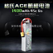 格氏 ACE 1400mAh 22.2V 6S 45C 航模锂电池组