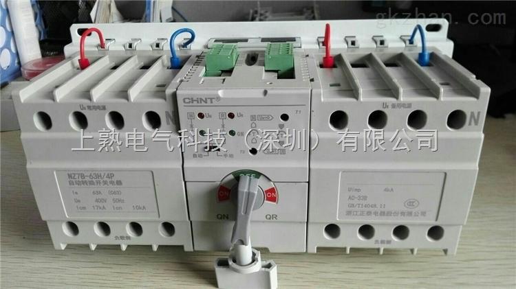 供应正泰双电源 nz7b-63h/4p 正泰自动转换开关