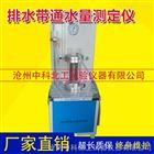 排水帶通水量測定儀