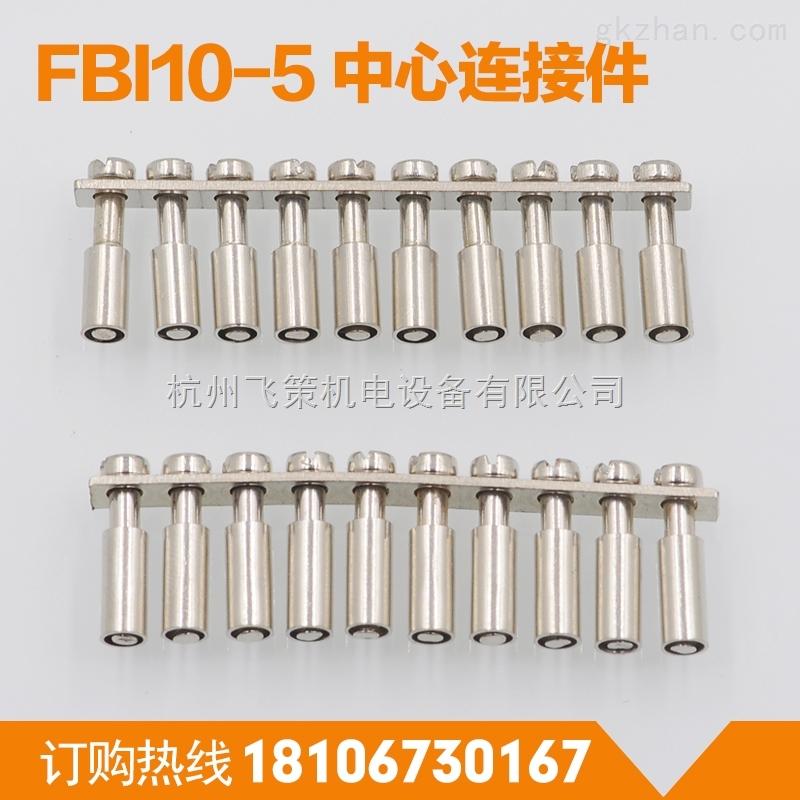 fbi-10-10 uk接线端子配件中心式短接件 fbi-10-10连接件 桥接条