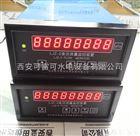 西安LJZ-2智能流量差壓監控裝置安裝屏櫃