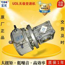 工厂直销批发紫光UDL无级变速机-清华紫光无级变速箱价格