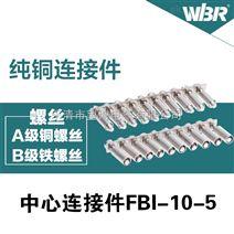 FB5纯铜中心式短接件,成套箱柜组合零部件防潮UK-5N接线并联排