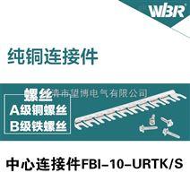 FB10纯铜中心式短接件,成套箱柜组合零部件防潮UK-10N接线并联排
