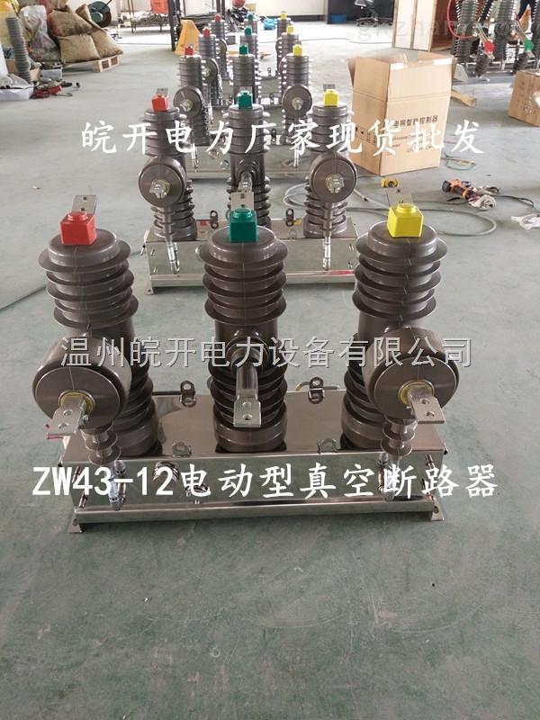 ZW43-12M