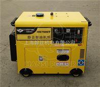 HS7500T-ATS发电机停电自启动系统-6KW柴油发电机