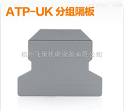 飞策UK系列导轨式接线端子配件 隔板 大分组板 ATP-UK 分组隔板