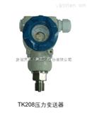 TK208扩散硅压力变送器zui新价格厂家直销
