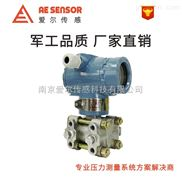 AE-3051—2智能压力变送器
