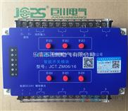 AT/S6.6.1 6路智能继电器模块